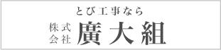 株式会社廣大組